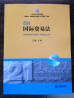 International trade law textbook edited by Prof. Heng Wang was published in China.